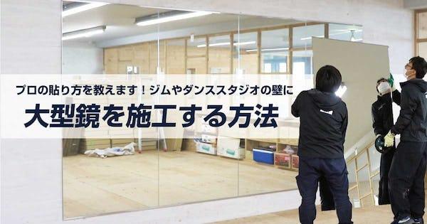 プロの貼り方を教えます!ジムやダンススタジオの壁に大型鏡を施工する方法